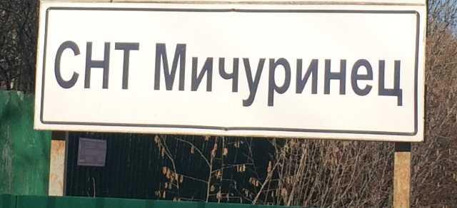 СНТ Мичуринец Чеховского района Московской области