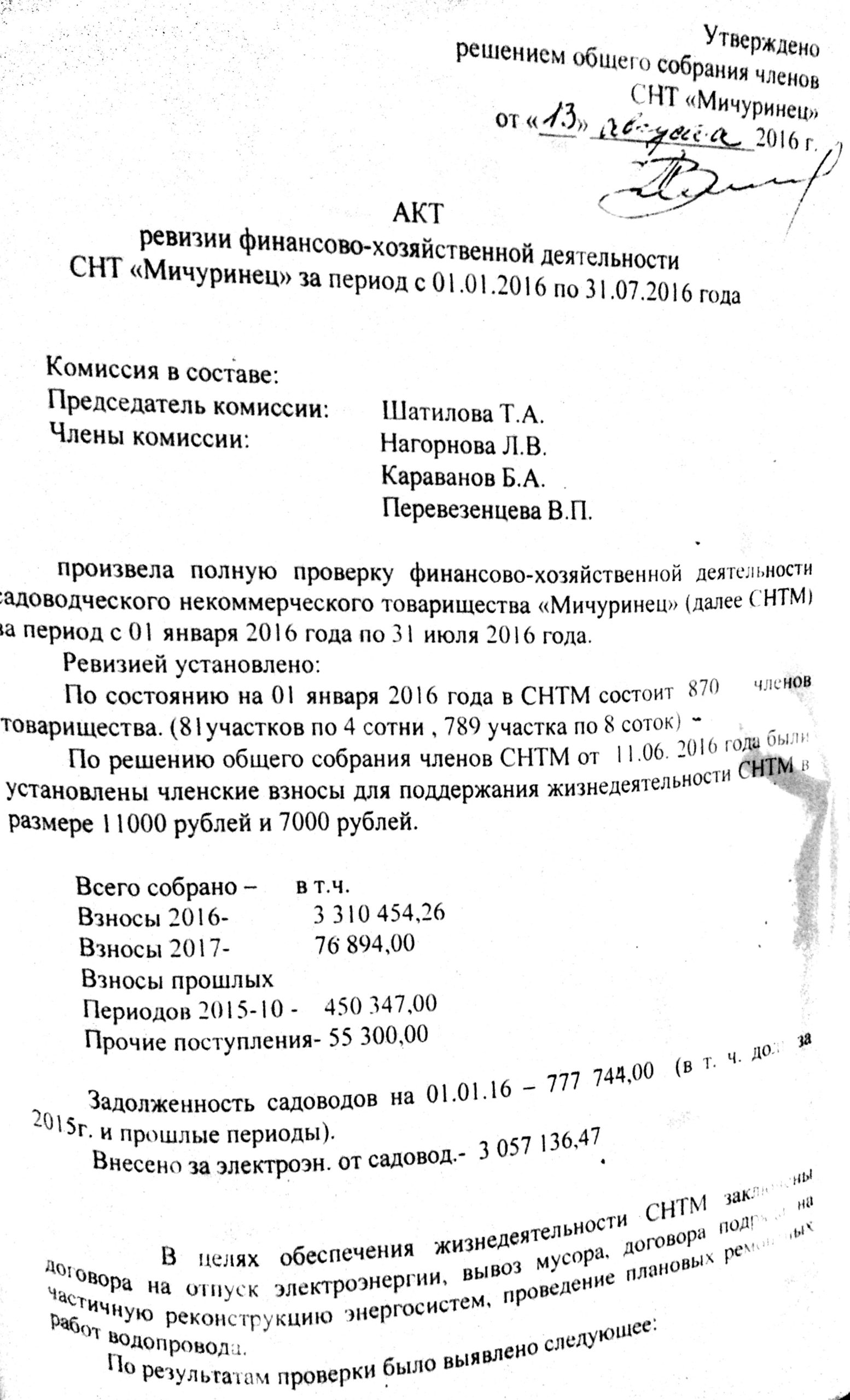 chislo-chlenov-kotirovochnoy-komissii