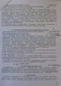 Договор на модернизацию электроснабжения СНТ Мичуринец Эстрой