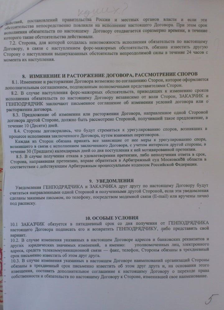 Договор на модернизацию электросети СНТ Мичуринец