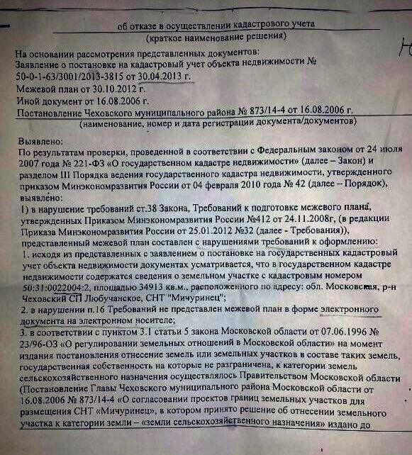 Постановление об отказе в осуществлении кадастрового учета 1