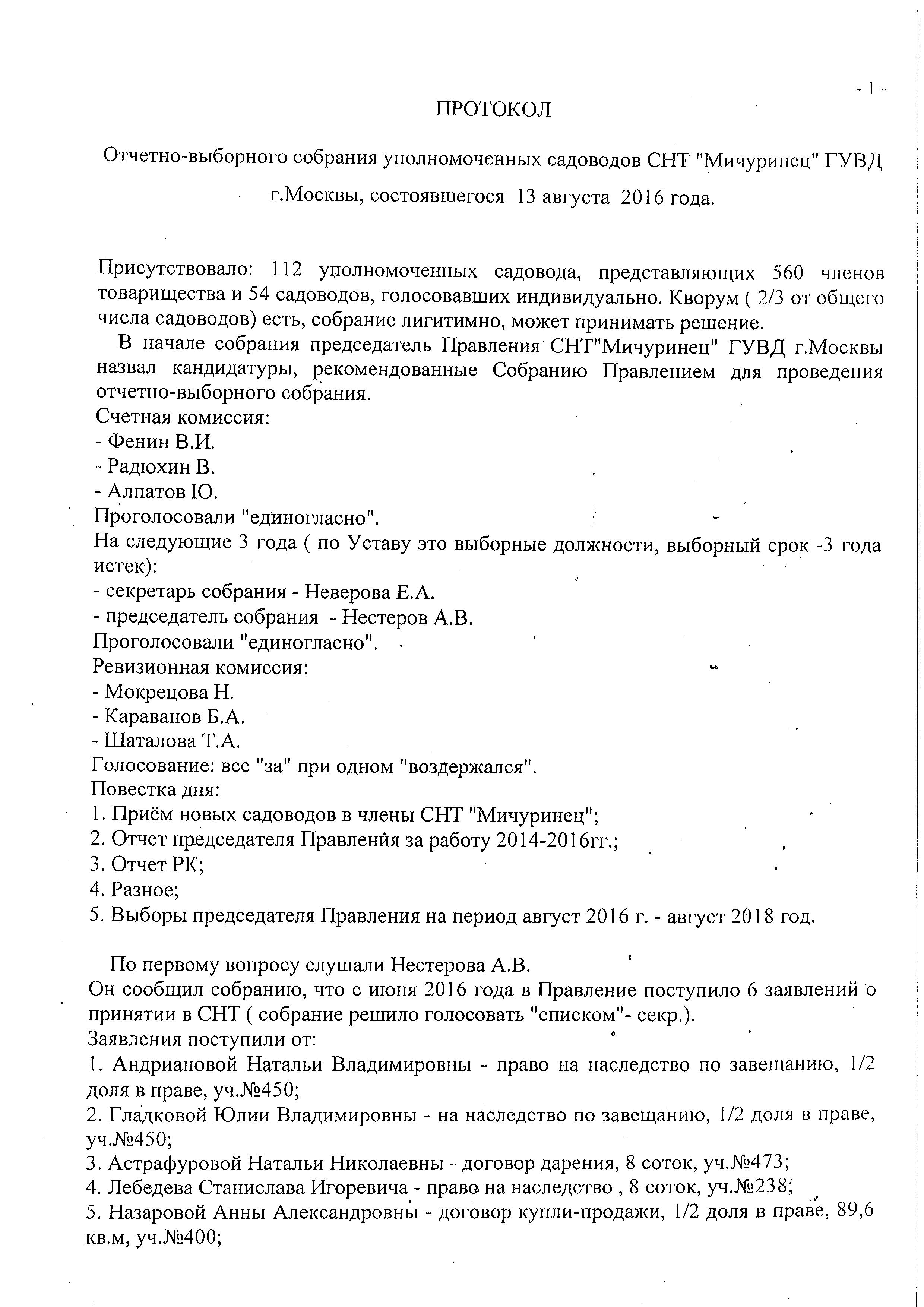 Протокол общего собрания членов СНТ Мичуринец ГУВД Москвы 2016 стр1