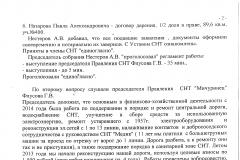 Протокол общего собрания СНТ Мичуринец 13.08.2016г. стр.2
