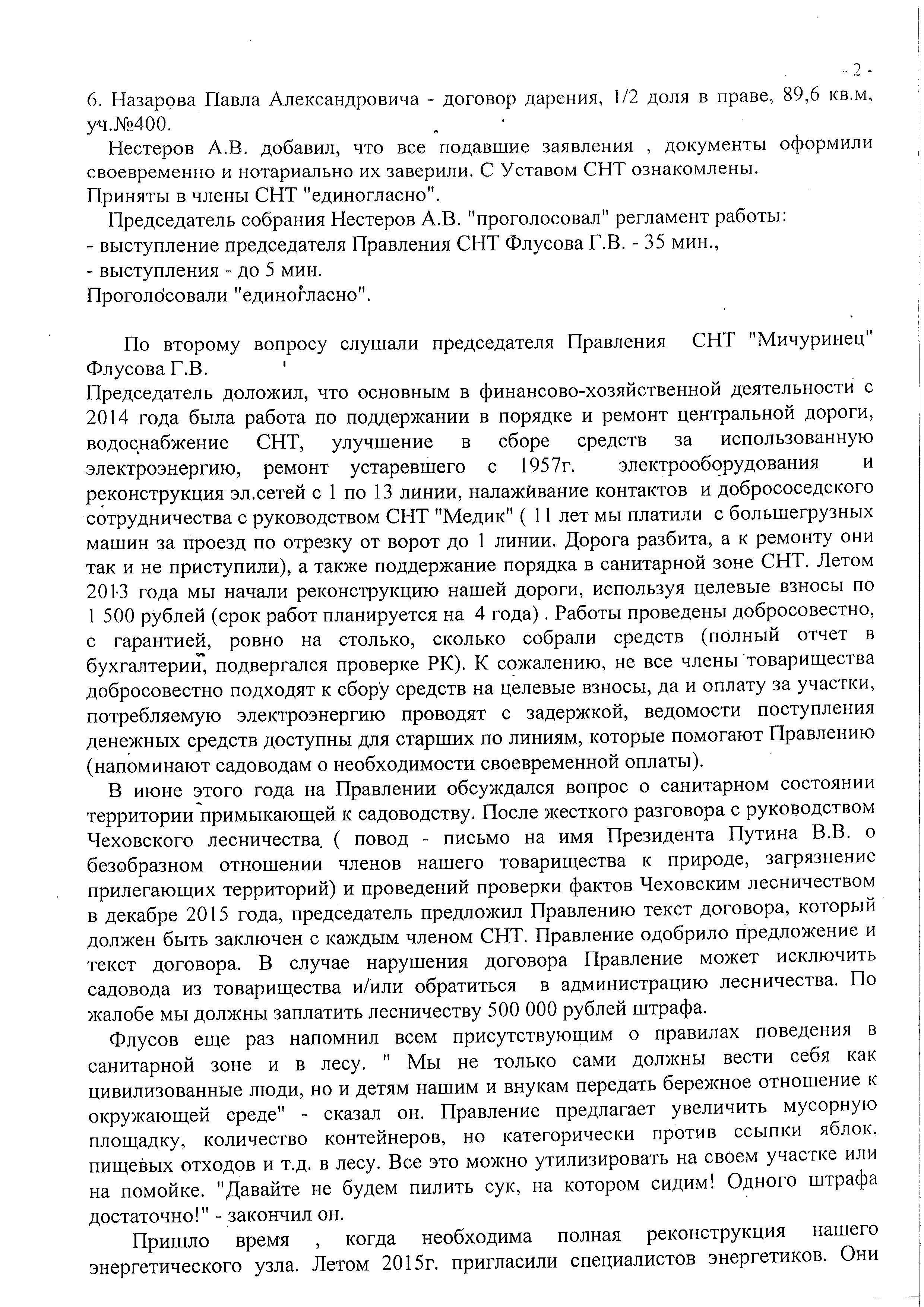 Протокол общего собрания членов СНТ Мичуринец ГУВД Москвы 2016 стр2