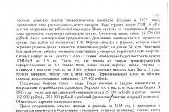 Протокол общего собрания СНТ Мичуринец 13.08.2016г. стр.3