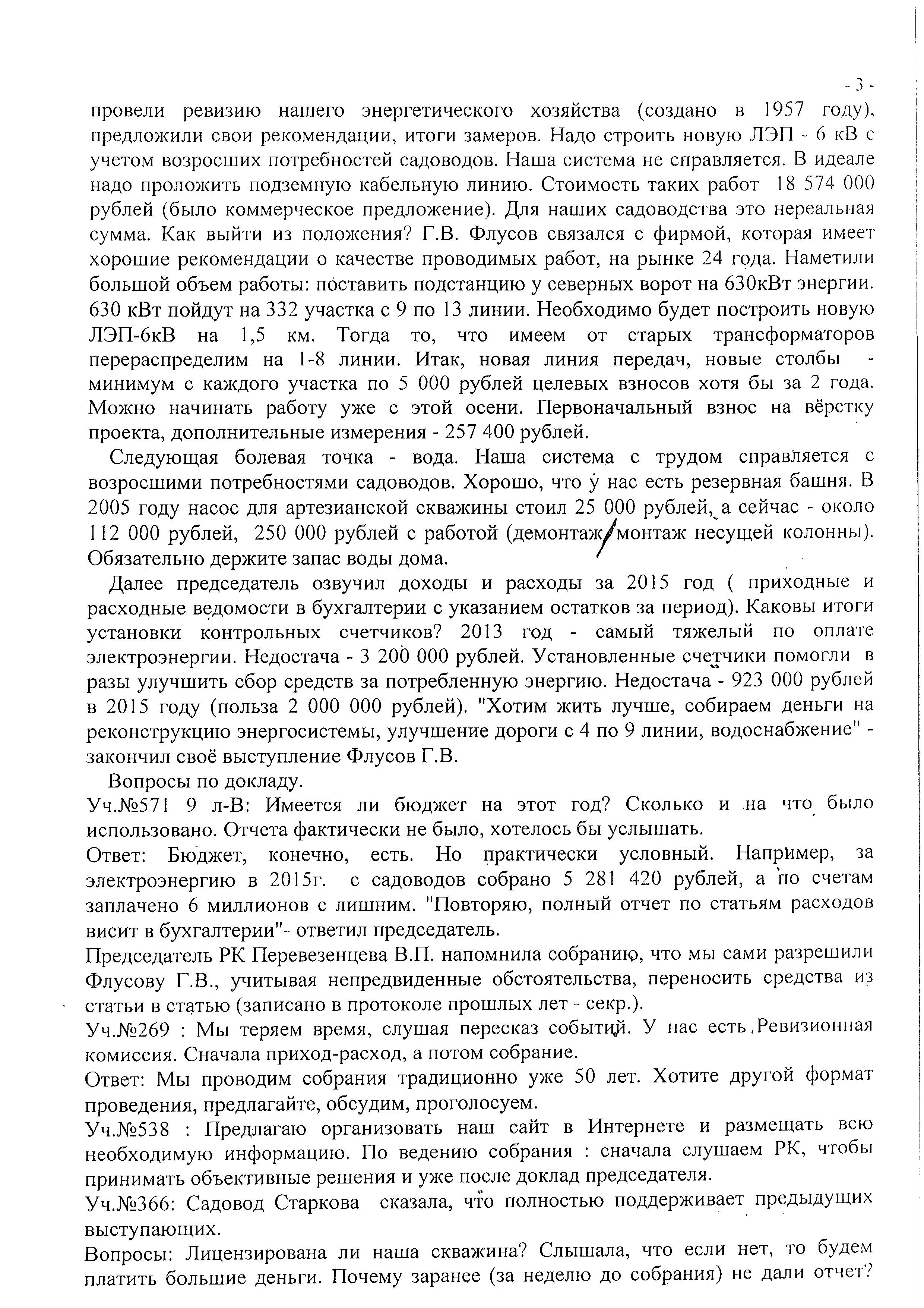Протокол общего собрания членов СНТ Мичуринец ГУВД Москвы 2016 стр 3