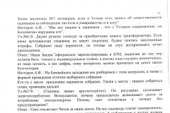 Протокол общего собрания СНТ Мичуринец 13.08.2016г. стр.4