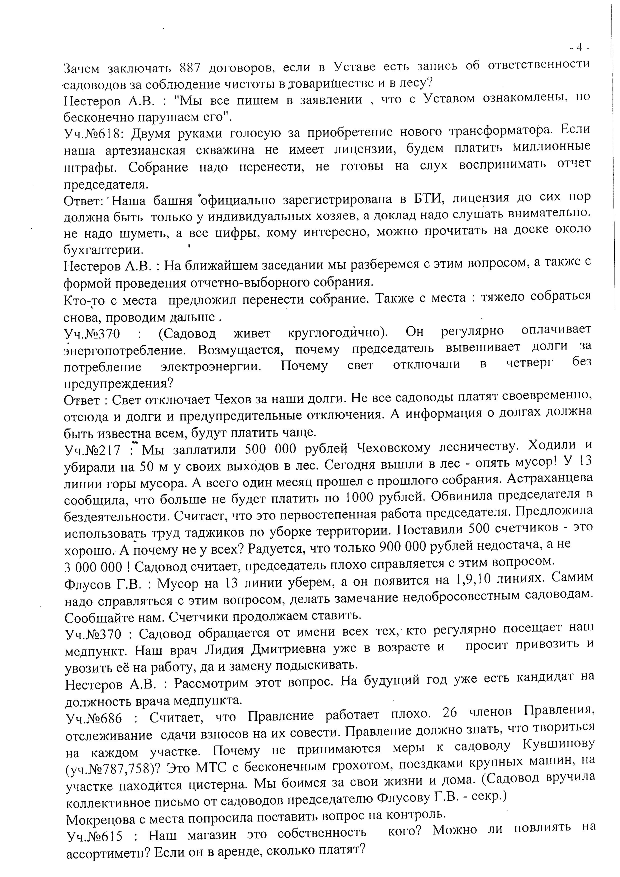 Протокол общего собрания членов СНТ Мичуринец ГУВД Москвы 2016 стр 4