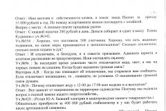 Протокол общего собрания СНТ Мичуринец 13.08.2016г. стр.5