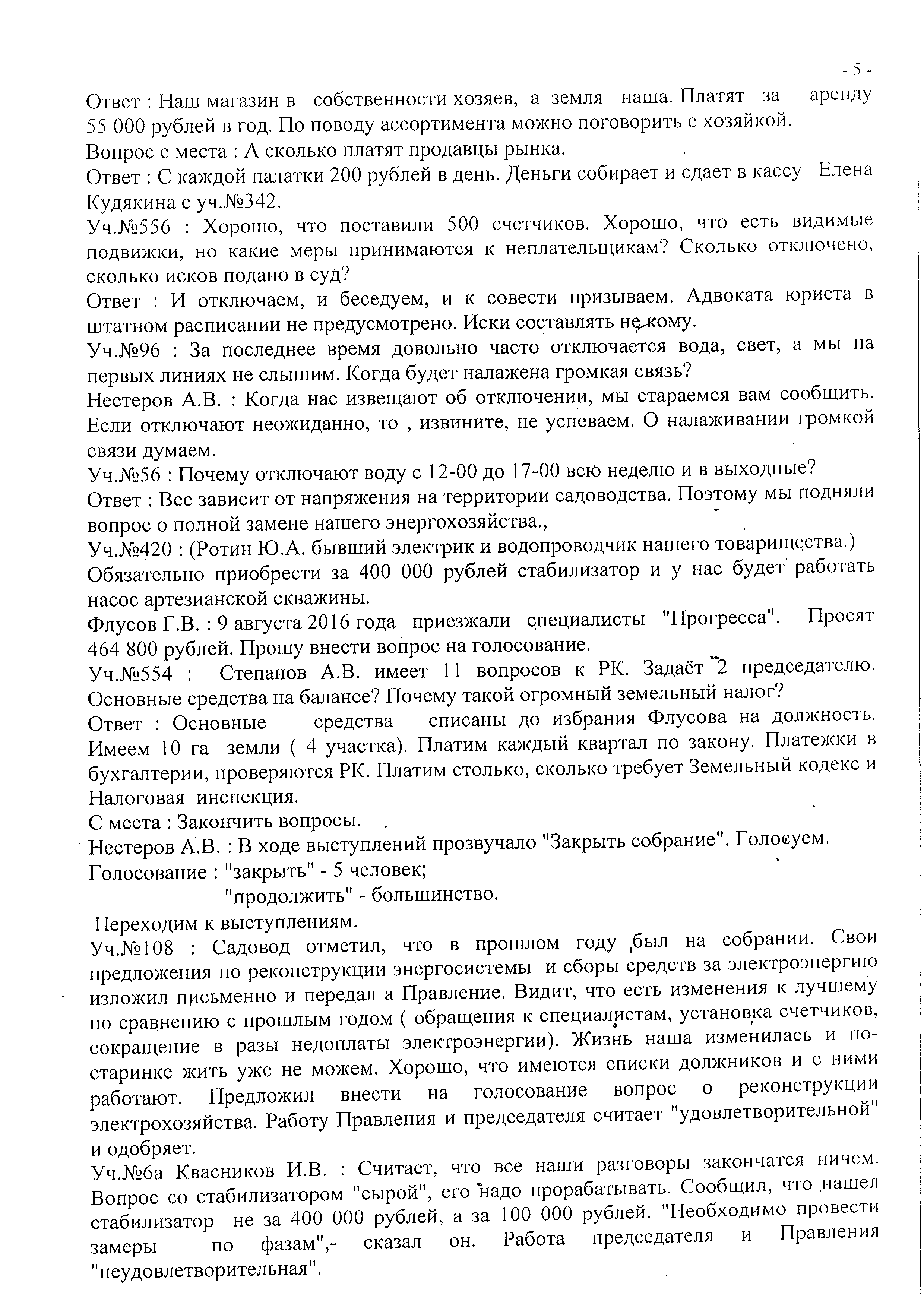 Протокол общего собрания членов СНТ Мичуринец ГУВД Москвы 2016 стр 5