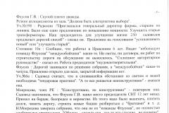 Протокол общего собрания СНТ Мичуринец 13.08.2016г. стр.6