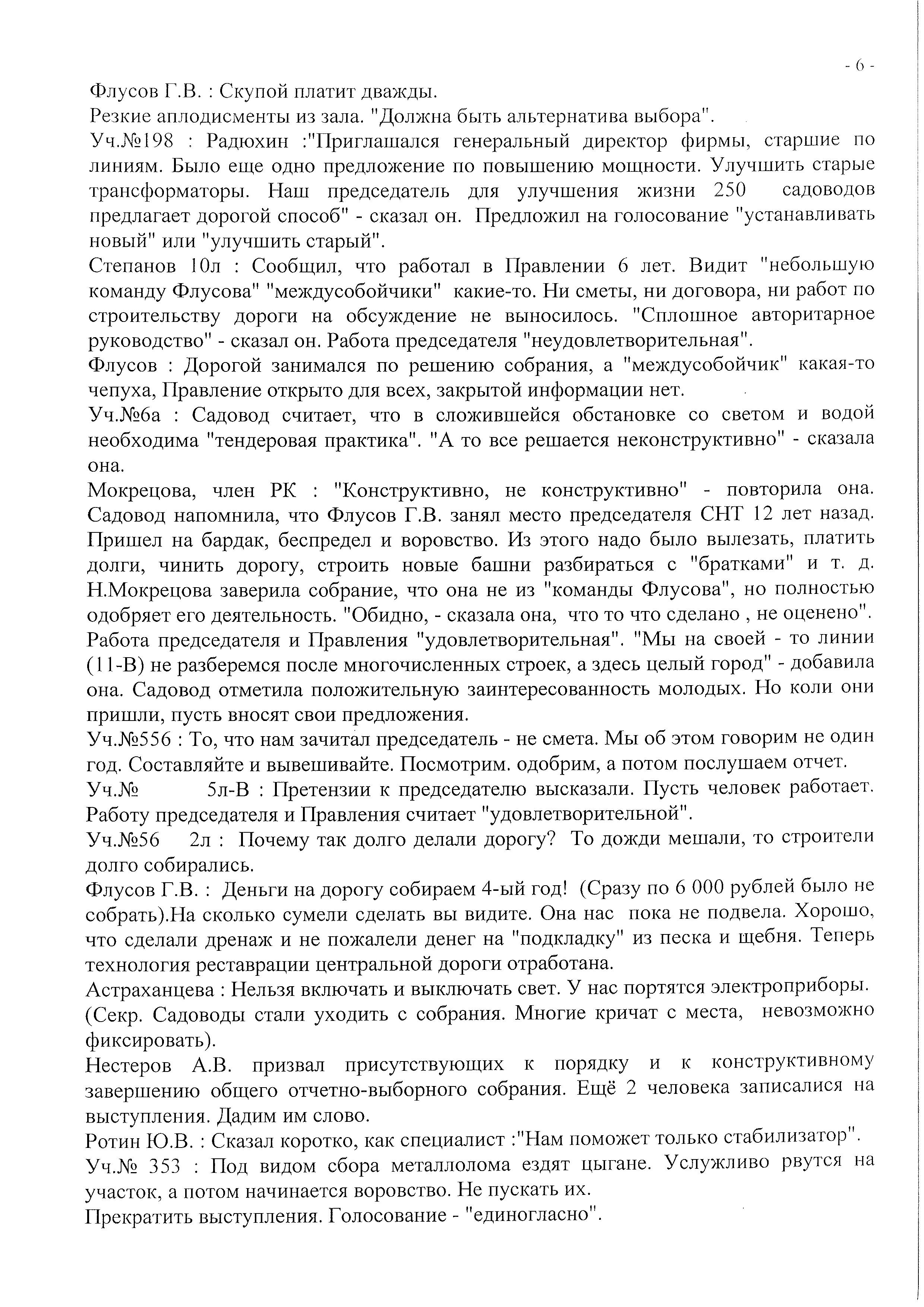 Протокол общего собрания членов СНТ Мичуринец ГУВД Москвы 2016 стр 6