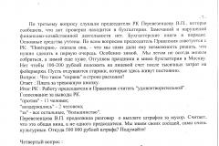 Протокол общего собрания СНТ Мичуринец 13.08.2016г. стр.7