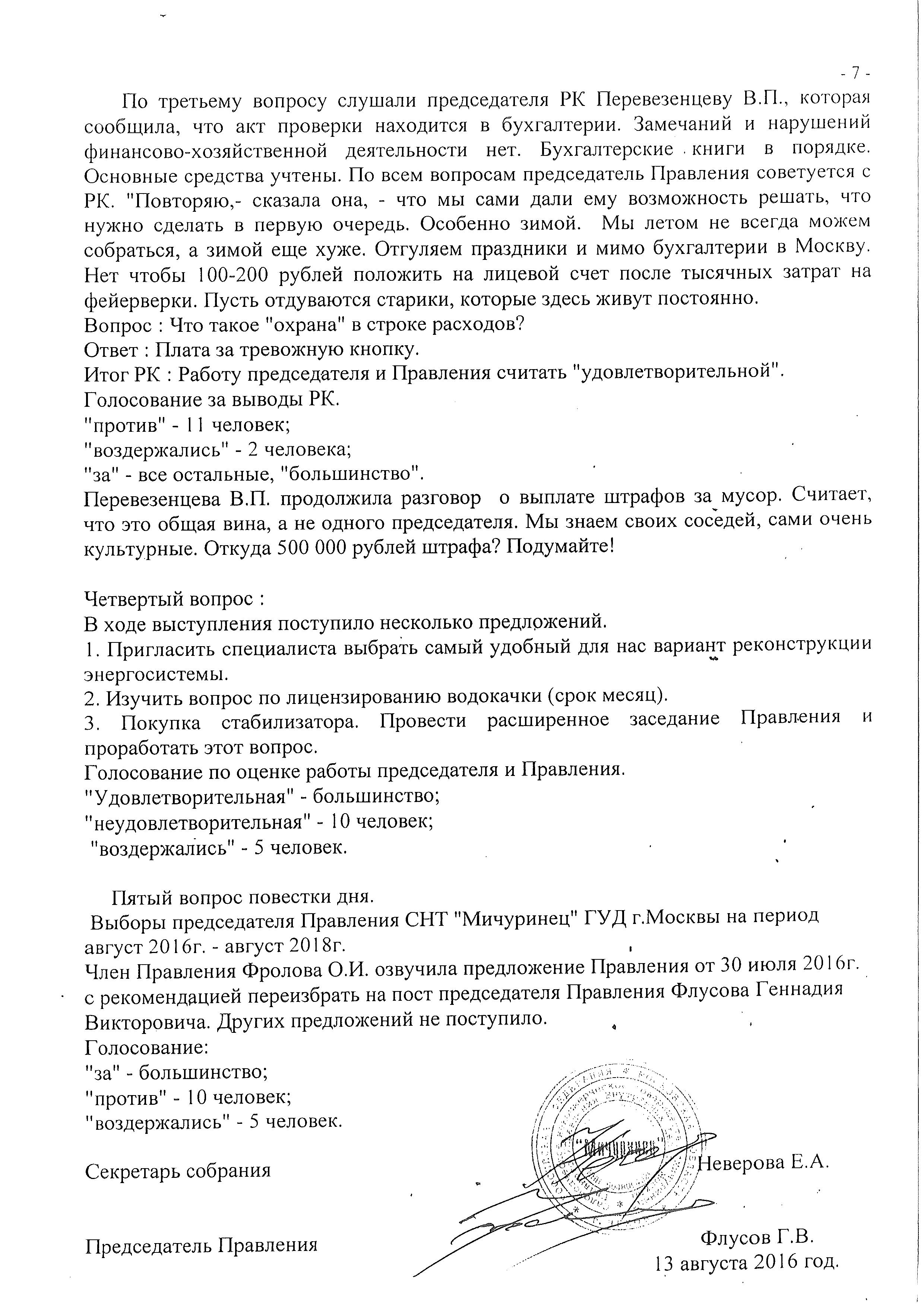 Протокол общего собрания членов СНТ Мичуринец ГУВД Москвы 2016 стр 7
