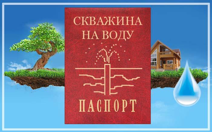 Договор на лицензирование скважины СНТ Мичуринец