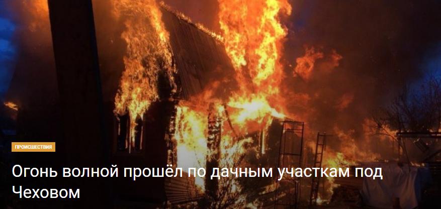 Пожар СНТ Мичуринец