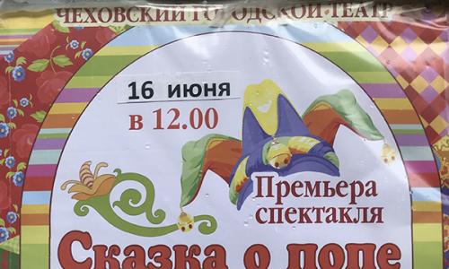 Детский спектакль 16 июня в СНТ Мичуринец