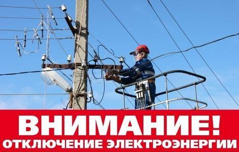 Отключение электроэнергии 24 мая