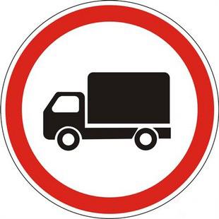 Запрет въезда грузового транспорта