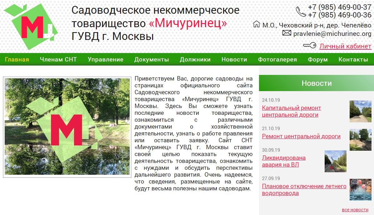 Официальный сайт СНТ Мичуринец