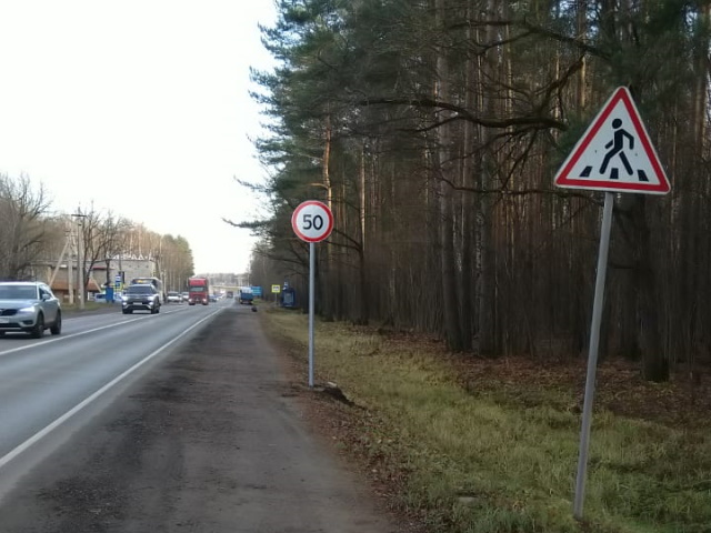 ограничение скорости 50