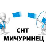 Уведомление Членов СНТ Мичуринец по электронной почте