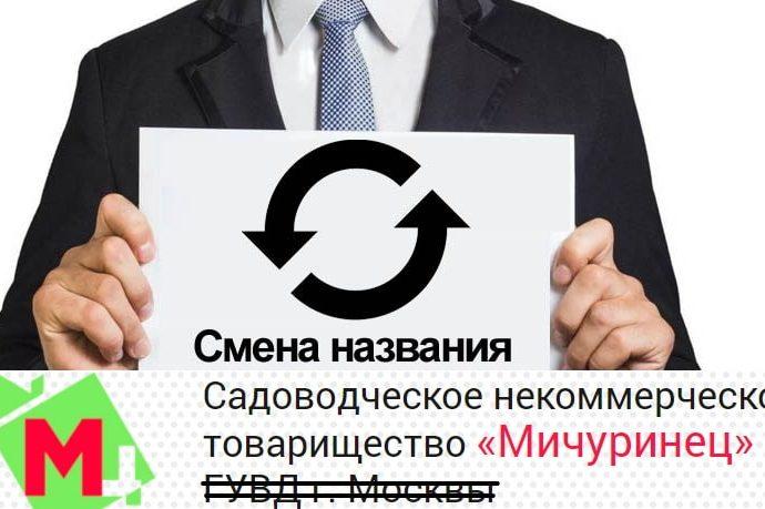 Изменение названия СНТ Мичуринец ГУВД Москвы