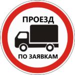 Проезд грузового транспорта по заявкам