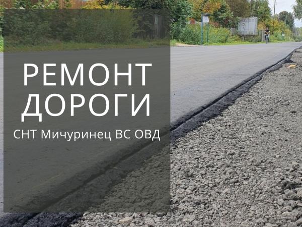 Ремонт дороги СНТ Мичуринец ВС ОВД 2021